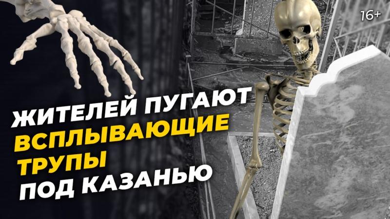 Жителей Казани пугает размытое водой Кладбище в Нагорном