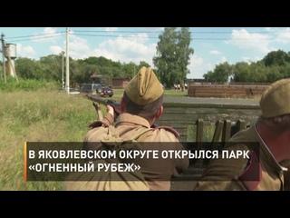 В Яковлевском округе открылся парк «Огненный рубеж»