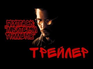 Девятые врата (1999) / русский трейлер