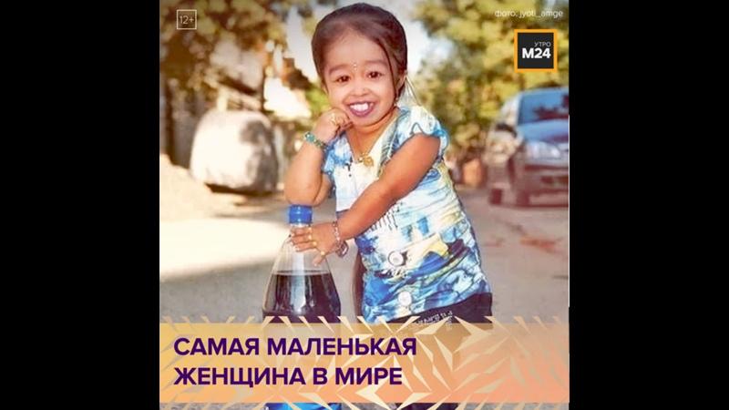 Самая маленькая женщина в мире УтроМ24