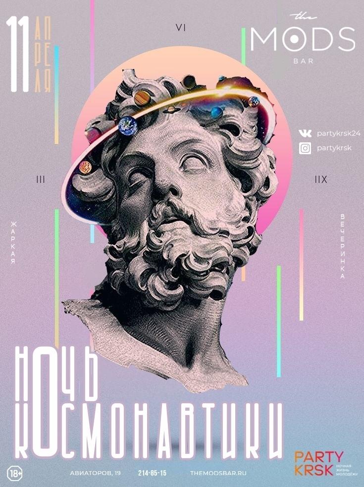 Афиша Красноярск НОЧЬ КОСМОНАВТИКИ / 11 АПРЕЛЯ / MODS BAR