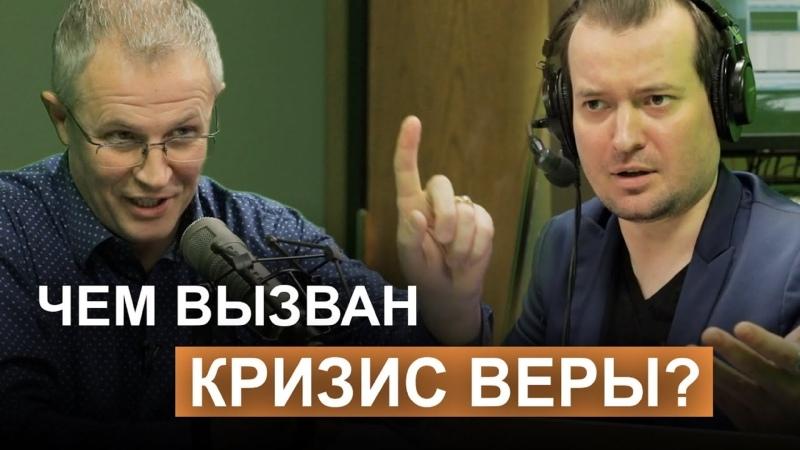 Чем вызван кризис веры Беседа Кима Голубева с Александром Шевченко