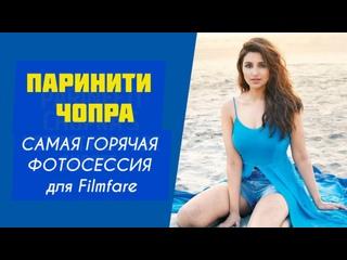 Паринити Чопра Самая горячая фотосессия  для  Filmfare