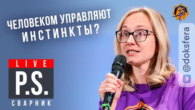 Человеком управляют инстинкты Ольга Сварник Постскриптум