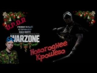 Новогоднее Крошево / Call of Duty Modern Warfare / Весёлые старты #cod #warzone #любезный