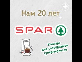 Видео от Команда SPAR