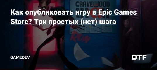 Как опубликовать игру в Epic Games Store? Три простых (нет) шага — Gamedev на DTF