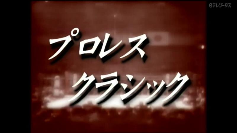 Puroresu Classic 120 Genichiro Tenryu Retirement Memorial This is the Tsururyu Showdown!