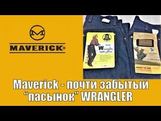 Maverick - почти забытый пасынок Wrangler !!!