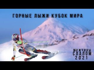 Горные лыжи: Кубок мира. Краньска Гора. Мужчины. Слалом 1-я попытка. Прямая трансляция