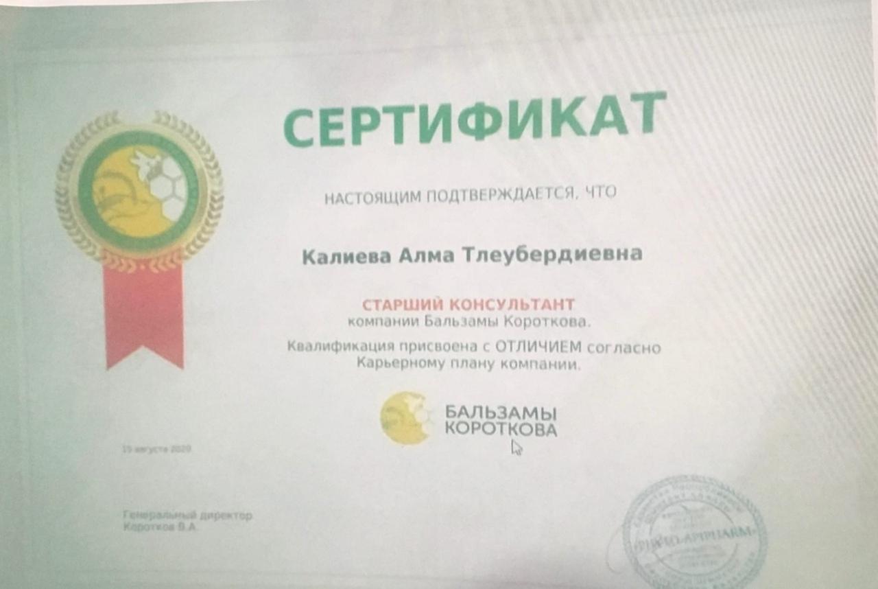 Алма сертификат