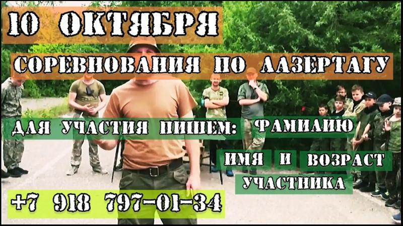 Видео от ЛАЗЕРТАГ В ПЯТИГОРСКЕ Полигон 26