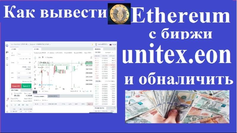 Как вывести Ethereum с биржи unitex_eon на АмирКапитал и обналичить