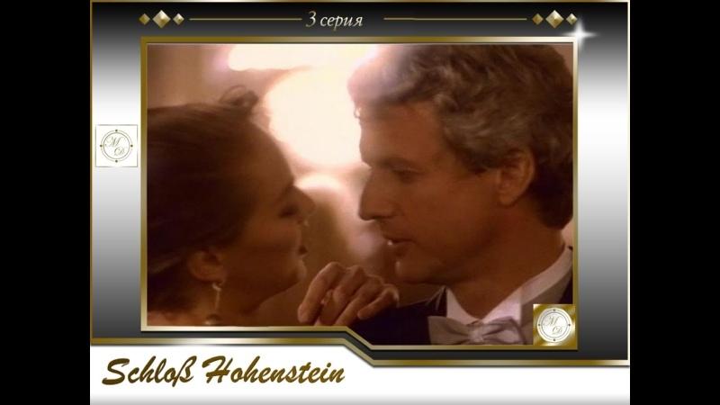 Schloß Hohenstein 03 Лабиринты любви 3 серия