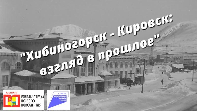Музейный день в библиотеке Хибиногорск Кировск взгляд в прошлое