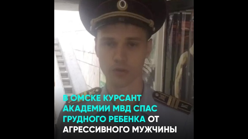 В Омске курсант Академии МВД спас грудного ребенка от агрессивного мужчины