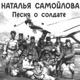 Наталья Самойлова - Песня о солдате