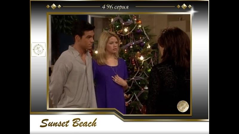 Sunset Beach 496 Christmas Special Любовь и тайны Сансет Бич Рождественские серии 496 серия