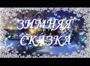 Зимняя сказка_Золушка на балу_ДС Калейдоскоп_16гр_25-12-2020