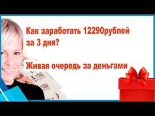 Получи готовую воронку приглашения+уроки по трафику.Заработай 12290 рублей за 3 дня