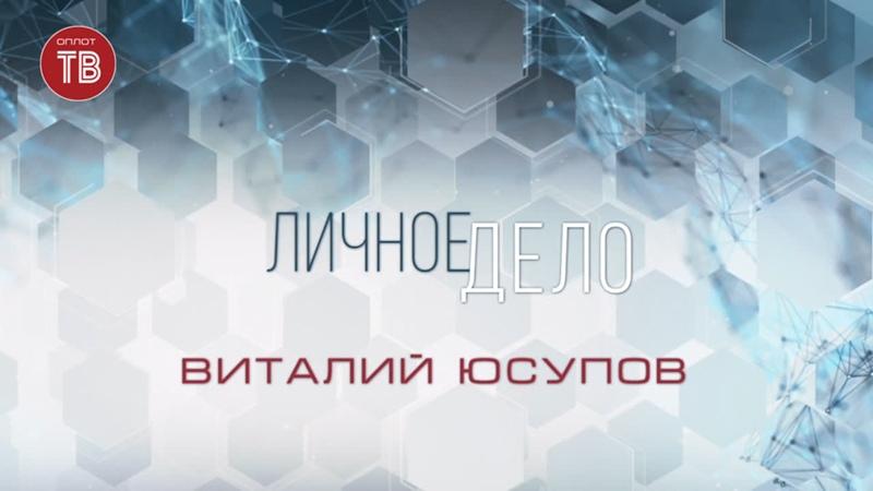 Личное дело Виталий Юсупов 27 03 21