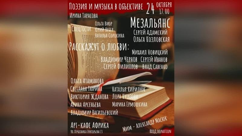 Первая презентация нового сборника МЕЗАЛЬЯНС Африка 24 10 20