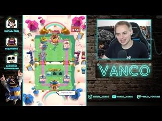 [Vanco Vanco] ЧТО? Как он тащит этой колодой? Голем и клон в топ-30 мира / Clash Royale