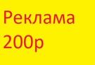Реклама 200р