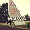 Белгород Фото