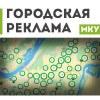 МКУ Управление наружной рекламы и информации