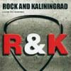 ROCK AND KALININGRAD | О роке без политики