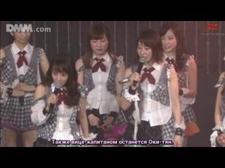 NMB48 150403 M2 (Выпускной концерт Ямады Наны) часть 3 [Русские субтитры]
