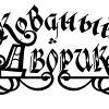 """""""Кованый Дворик"""" художественная ковка(Брест)"""