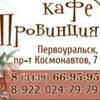 Olya Provintsia