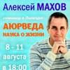 Алексей МАХОВ в Липецке 8-11 августа