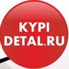 Kypidetal |  Запчасти для ноутбуков | Купидеталь