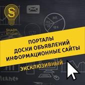 Порталы, доски объявлений, информационные сайты (Эксклюзивный)