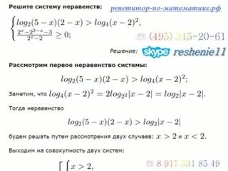 Решение систем логарифмических и показательных неравенств #репетитор #ЕГЭ #Математика