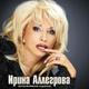 Ирина Аллегрова - Кому какая разница