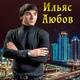 Ильяс Аюбов - Теша хьо(поверь в мою любовь)- на чеченском языке.