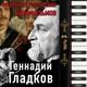 Геннадий Гладков - Побег из тюрьмы (Джентльмены удачи)