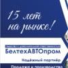 "ОДО ""Белтехавтопром"""