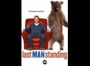 Последний настоящий мужчина 3 сезон 2013 серии 11 - 16 22