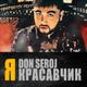 Don Seroj - Я красавчик