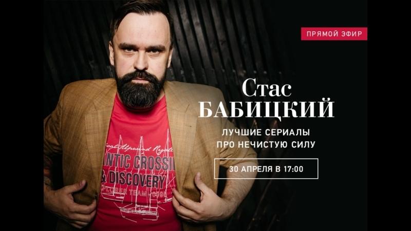 Стас Бабицкий Лучшие сериалы про нечистую силу