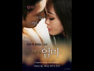 Вторая мать _ The Second Mother (2015) Южная Корея