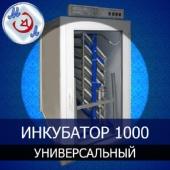 D00100 Инкубатор Универсальный ИФ-1000-У-МЭЛ