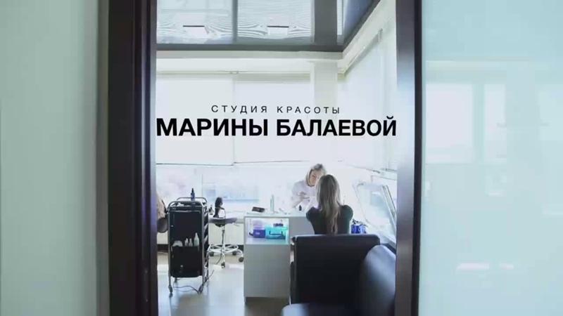Студия салон Марины Балаевой mp4