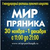 """VI Международный фестиваль  """"МИР ПРЯНИКА"""""""