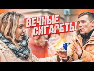 vJOBivay Фокусники развели прохожих   Фокусы с сигаретами   Как удивить друзей   jouz 20